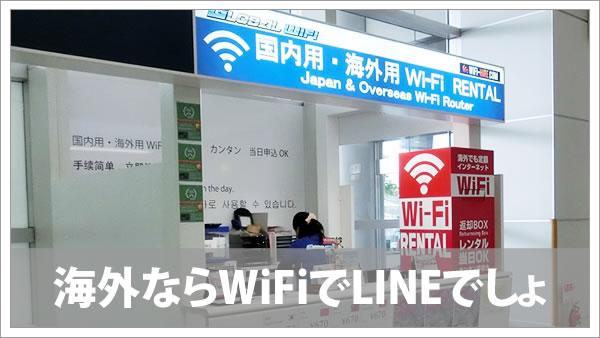 kaigai_WiFi_icatch